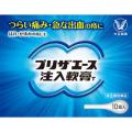 【指定第2類医薬品】大正製薬プリザエース注入軟膏T10個