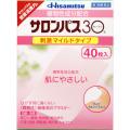 【第3類医薬品】久光製薬サロンパス3040枚
