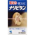 【指定第2類医薬品】小林製薬ナリピタン90錠
