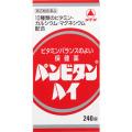 【指定第2類医薬品】武田薬品工業パンビタンハイ240錠