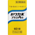 【第2類医薬品】クラシエ薬品新ワカ末プラスA錠60錠
