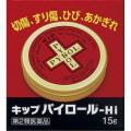【第2類医薬品】佐藤製薬キップパイロールHi15g