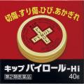 【第2類医薬品】佐藤製薬キップパイロールHi40g