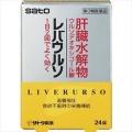 【第3類医薬品】 佐藤製薬 レバウルソ 24錠