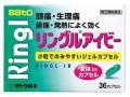 【指定第2類医薬品】 佐藤製薬 リングルアイビー 36カプセル