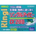 【指定第2類医薬品】 佐藤製薬 リングルアイビーα200 36カプセル