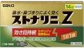 【第2類医薬品】 佐藤製薬 ストナリニZ 14錠