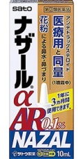 【指定第2類医薬品】 佐藤製薬 ナザールαAR0.1% 10ml