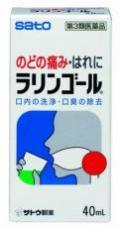 【第3類医薬品】 佐藤製薬 ラリンゴール 40ml