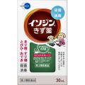 【第3類医薬品】シオノギヘルスケアイソジンきず薬
