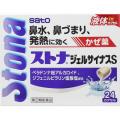 【指定第2類医薬品】佐藤製薬ストナジェルサイナスS