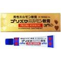 【第1類医薬品】 原沢製薬工業 プリズマホルモン軟膏 10g