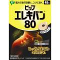 ピップエレキバン80【医療機器】