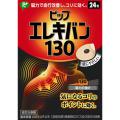 ピップエレキバン130【医療機器】