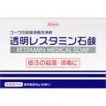 興和新薬透明レスタミン石鹸