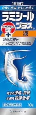 【第2類医薬品】ラミシールプラス液10g