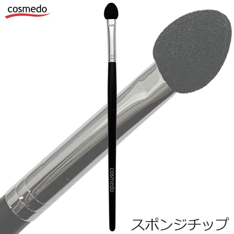 レギュラータイプ【匠の化粧筆】スポンジチップ(黒)B-4