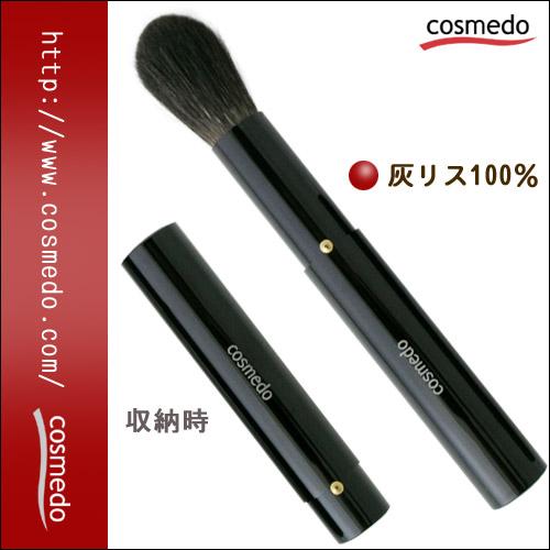 熊野筆携帯用メイクブラシRS-01S【匠の化粧筆コスメ堂】