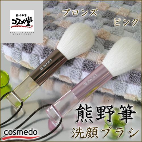 熊野筆 ノーマル洗顔笛ブラシ