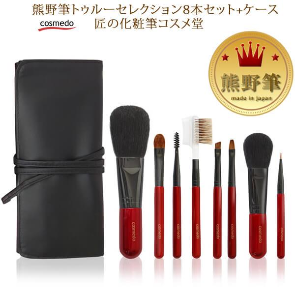 熊野筆 メイクブラシセット