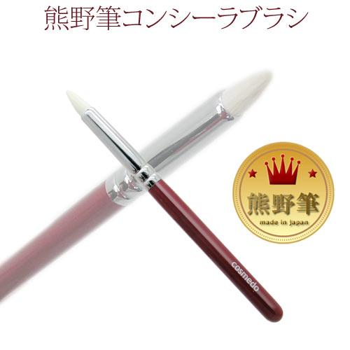 【熊野筆 メイクブラシ】 熊野筆 赤軸ショートタイプ コンシーラーブラシ(短光峰)