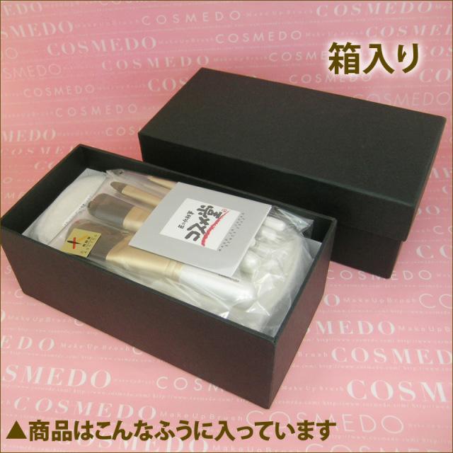 熊野筆メイクブラシセット ホワイトリミテッド