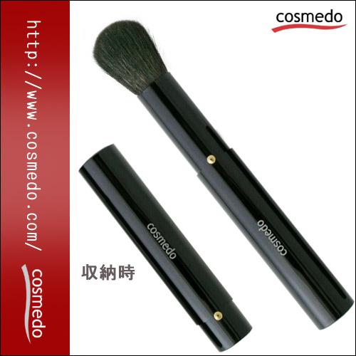 熊野筆携帯用メイクブラシRS-21C【匠の化粧筆コスメ堂】
