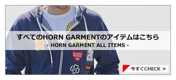 HORN GARMENT ALLアイテム