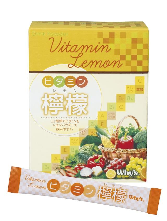 ビタミン檸檬メイン画像2