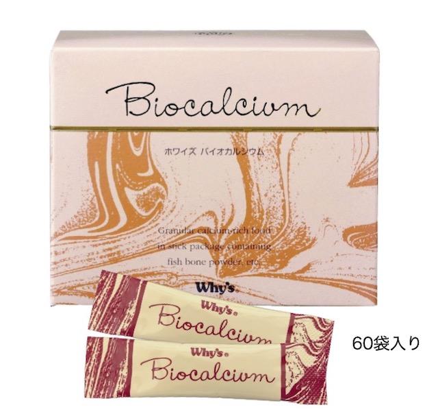 バイオカルシウム