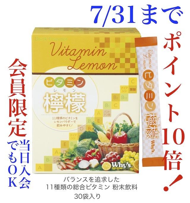 ビタミン檸檬キャンペーン画像