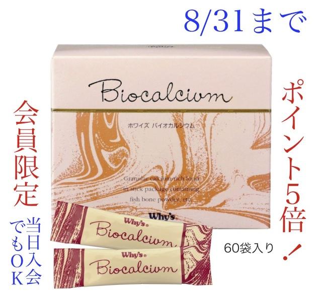バイオカルシウムキャンペーン画像