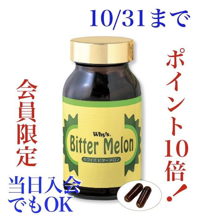 ビターメロン10月画像
