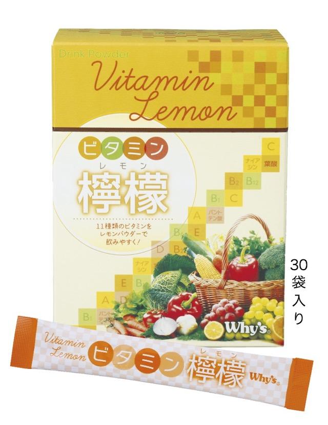 ビタミン檸檬メイン画像4