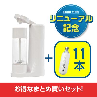 【リニューアル記念】スリムソーダミニ+炭酸ガスカートリッジ11本セット