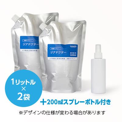 【除菌スプレー】ジアドクター詰め替え用(スプレーボトル付き)