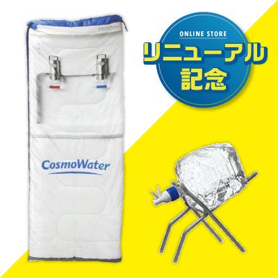 【リニューアル記念】オリジナル寝袋+ポータブルスタンドセット