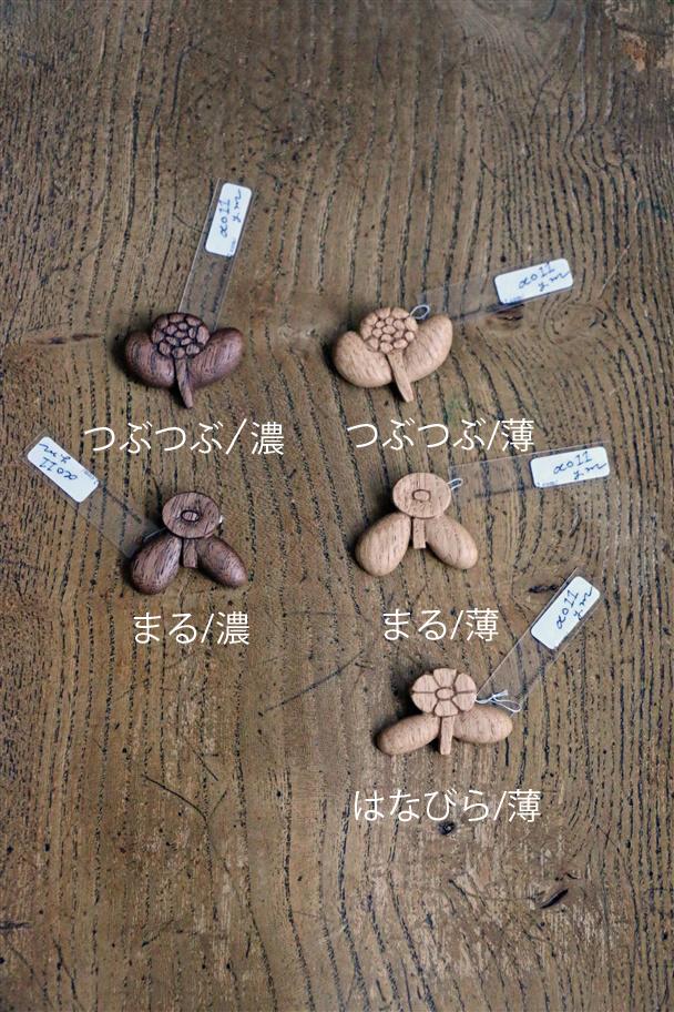 ao11-45 ao11 ひだまり小花