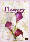 Flowery~花の魔法で女を磨く9つの華レシピ~