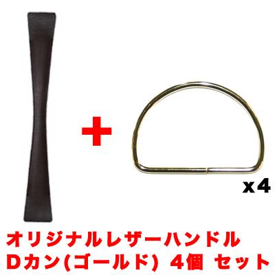 【オリジナルレザーハンドル1本 と Dカン(ゴールド)4個 の セット】 (NOT-130) バリエーション