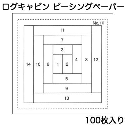 【ログキャビン ピーシングペーパー】100枚入り (NOT-145)
