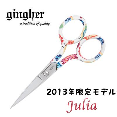 【GINGHER / ギンガー】2013年 限定モデル「Julia」/ 4インチ (NOT-148)