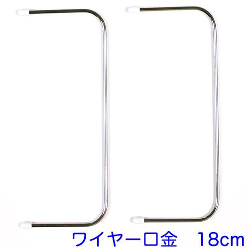【ワイヤー口金】18cm ポーチのレシピ付き (NOT-169)
