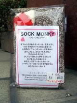 【Sock Monkey】ソックモンキー 靴下1足 Sサイズ (GSM-001)