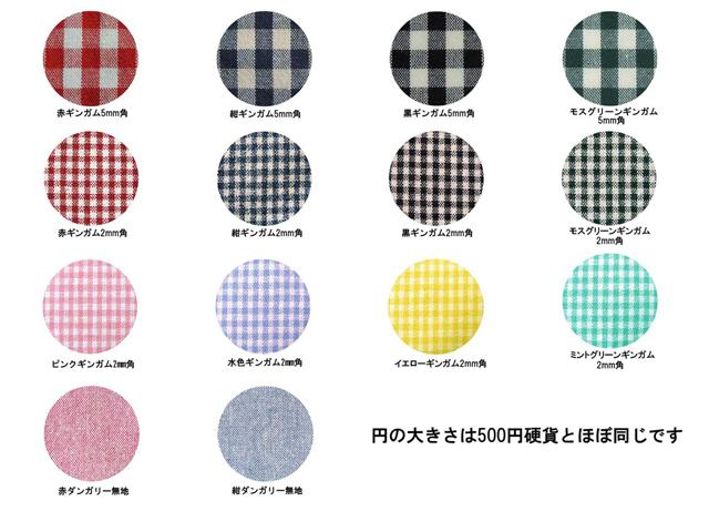 14色カラー