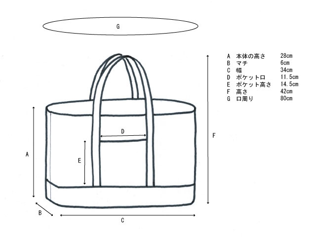 絵本袋Mのサイズ詳細