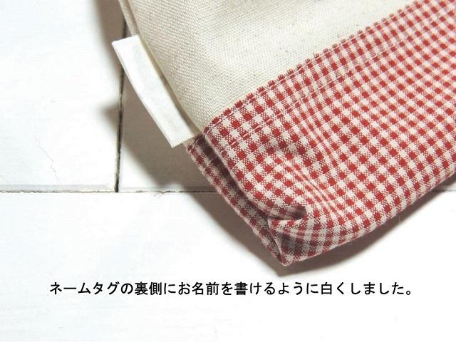 ツートン巾着 1717