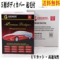 三菱 ギャラン GTO 対応用5層構造ボディカバー 【裏起毛付き】車カバー/カバーライト/カバーランド