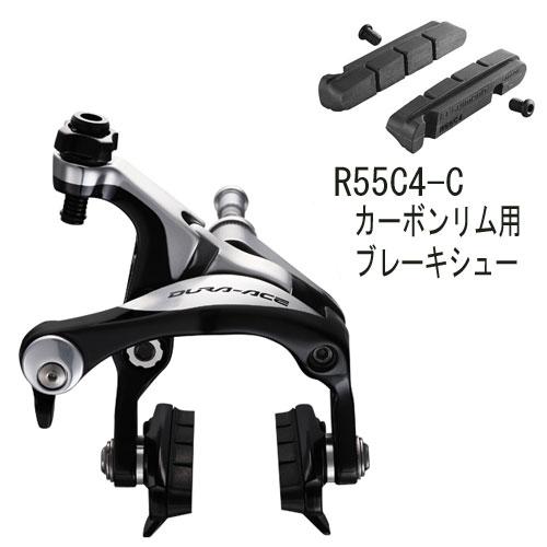 SHIMANO DURAACE BR-9000 FRONT R55C4-C(シマノ デュラエース ブレーキ キャリパー カーボン)