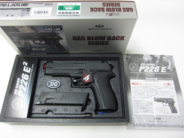 東京マルイシグ ザウエル P226 E2 ガスブローバック新品